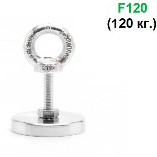 Поисковый магнит односторонний F120 (120 кг.)